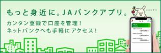 バナーリンク1(JAネットバンク)
