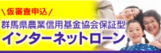 バナーリンク4(群馬県農業信用基金協会)