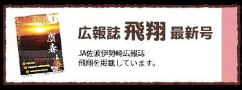 広報誌飛翔最新号 JA佐波伊勢崎広報誌飛翔を掲載しています。