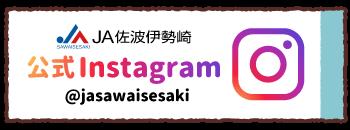 JA佐波伊勢崎 公式Instagram @jasawaisesaki