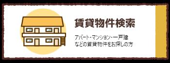 アパート・マンション・一戸建などの賃貸物件をお探しの方