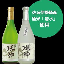 日本酒 赤城おろし