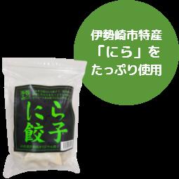にら餃子(冷凍)