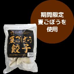 夏ごぼう餃子(冷凍)