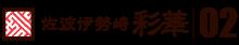 JA佐波伊勢崎彩華02